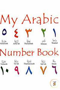 My Arabic Number Book (Hardcover)