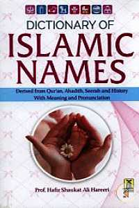 Dictionary of Islamic Names(Paperback)